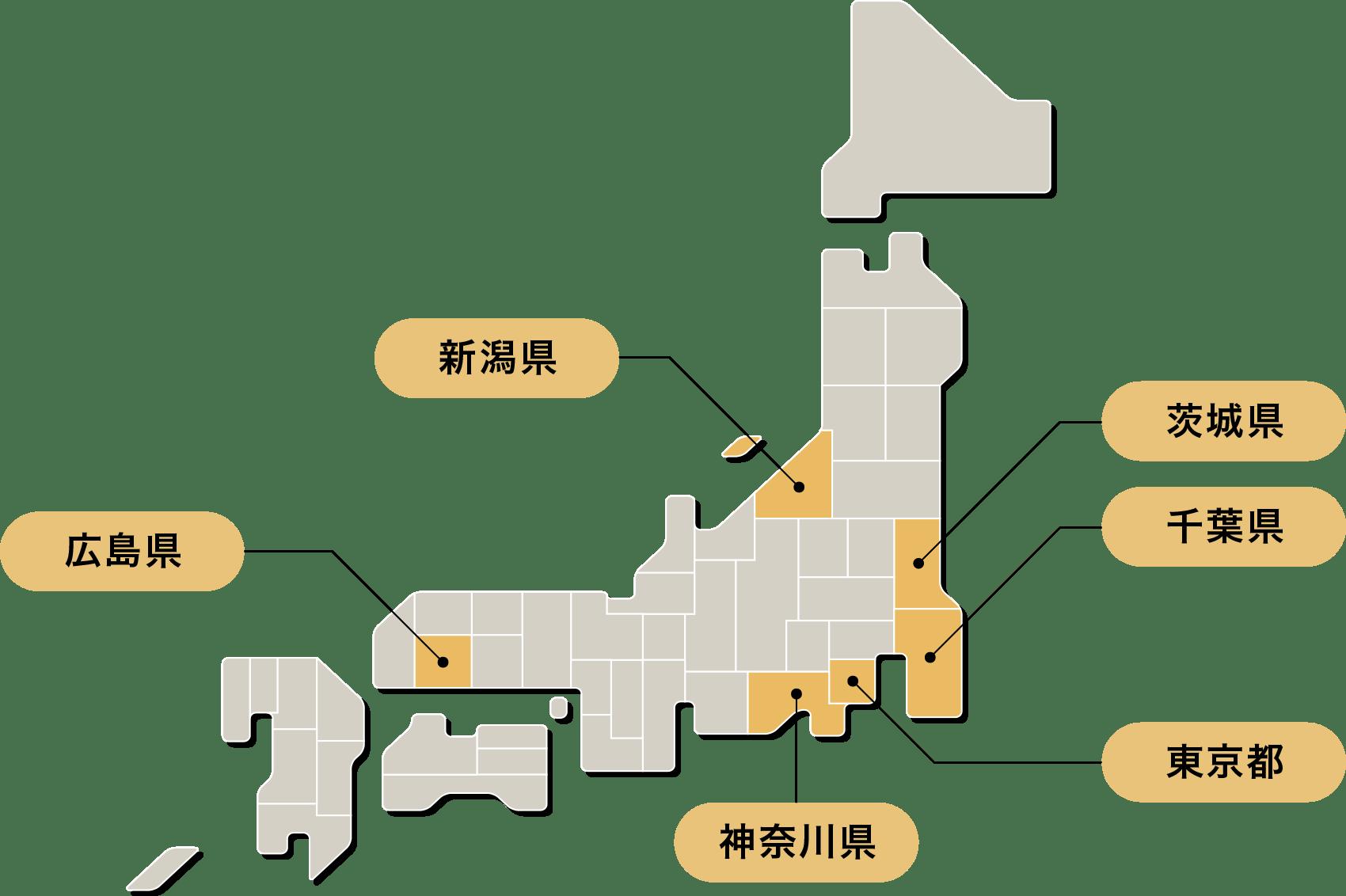 茨城県、神奈川県、千葉県、東京都、新潟県、広島県